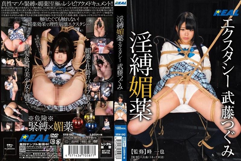 [XRW-042] 淫縛媚薬エクスタシー 武藤つぐみ バイブ 縛り・緊縛