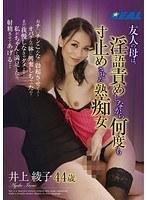 友人の母は、淫語責めしながら何度も寸止めさせる熟痴女 井上綾子