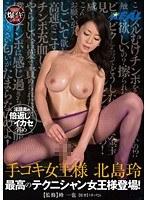 「手コキ女王様 北島玲 最高のテクニシャン女王様登場!」のパッケージ画像