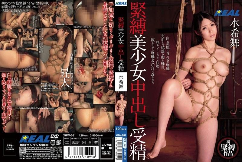 xrw061「緊縛美少女中出し受精 水希舞」(レアルワークス)