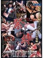 SM獄窓の女たち 囚われの肉魔 5
