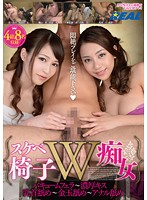 (172xrw00124)[XRW-124] スケベ椅子W痴女 ダウンロード
