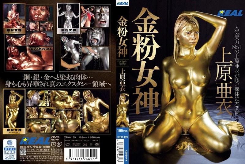 [XRW-139] 金粉女神 上原亜衣