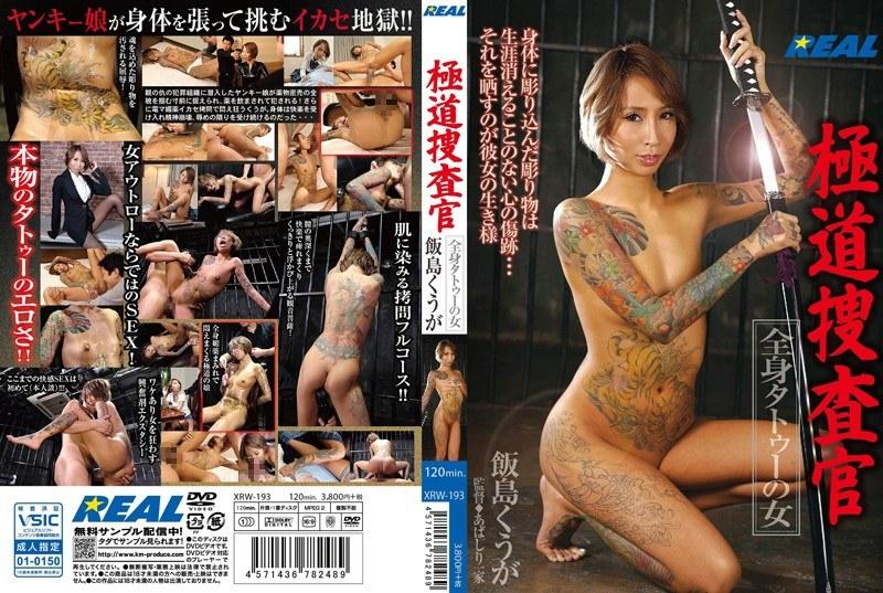 XRW-193 全身タトゥーの女 極道捜査官 飯島くうが