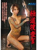 全身タトゥーの女 極道捜査官 飯島くうが ダウンロード