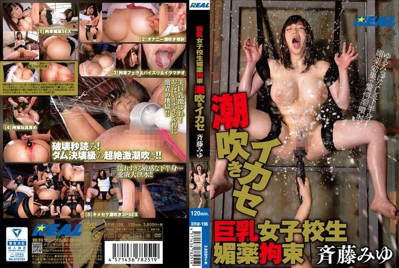[XRW-196] 巨乳女子校生媚薬拘束潮吹きイカセ 斉藤みゆ