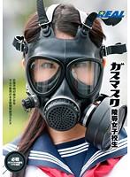 (172xrw00211)[XRW-211] ガスマスク陵辱女子校生 ダウンロード
