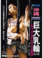 (172xrw00215)[XRW-215] 沖縄グラマラスあっけらかんsex事情 巨大乳輪女子大生「させてください」「うん、いいよ」 神城ミッシェル ダウンロード