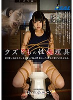 あべみかこ tied multiple micromastia 2084 - Porn Video 481 | Tube8