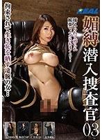 媚縛潜入捜査官03 拘束されて生き恥を晒す凄腕の女… ダウンロード