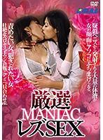 厳選MANIACレズSEX ダウンロード