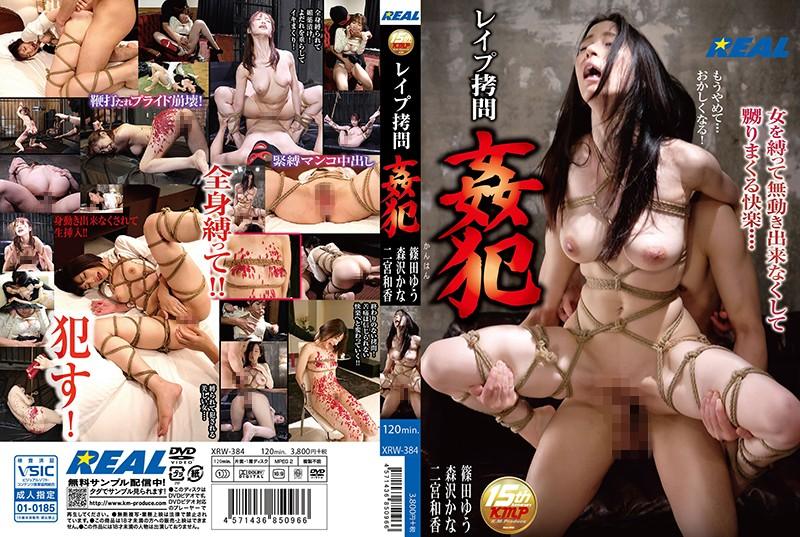 [XRW-384] レイプ拷問 姦犯 森沢かな(飯岡かなこ) 二宮和香 強姦