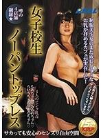 女子校生ノーパントップレス【xrw-414】