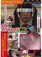 匿名投稿ビデオ1 処女をセクサロイド調教 Mちゃん18才(父子家庭) ダウンロード