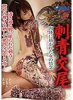 肉体に描かれた女の情念 刺青交尾 ダウンロード