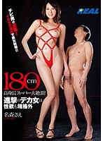 「180cm高身長スーパー大絶頂!進撃のデカ女は性欲も規格外 名森さえ」のパッケージ画像