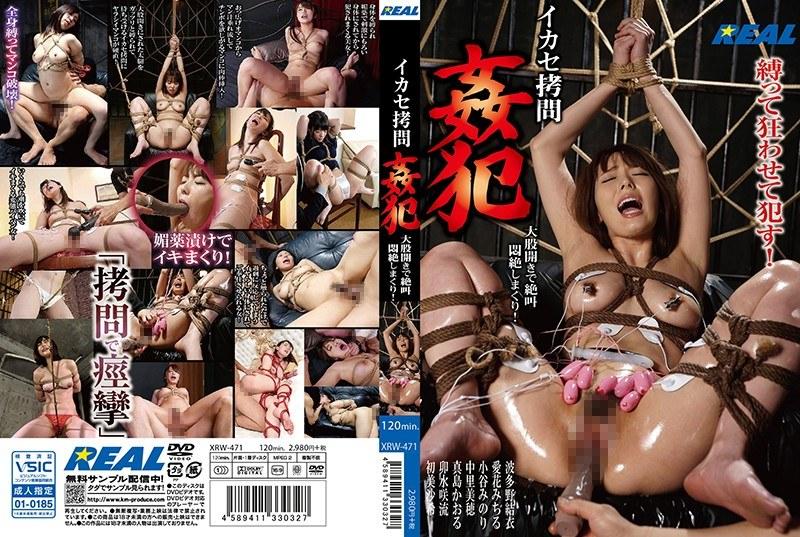 [XRW-471] イカセ拷問 姦犯 大股開きで絶叫悶絶しまくり!