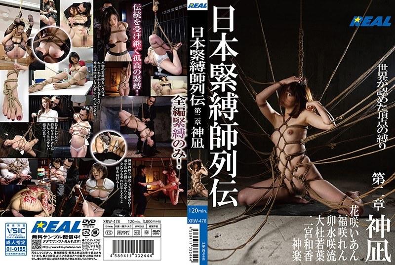 淫乱の花咲いあん出演の奴隷無料動画像。日本緊縛師列伝 第二章 神凪