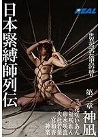 日本緊縛師列伝 第二章 神凪 ダウンロード