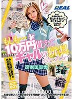 もしも…10万円貰えてギャルの玩具になったら…ACT.001 冴木エリカ ダウンロード