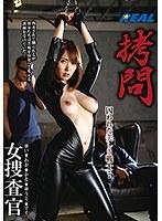 女捜査官拷問【xrw-516】