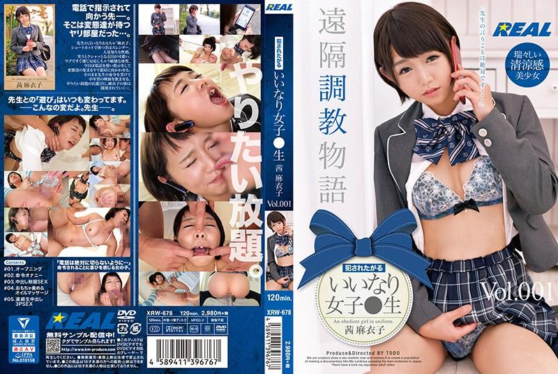 犯されたがるいいなり女子●生 茜麻衣子 Vol.001のサンプル大画像