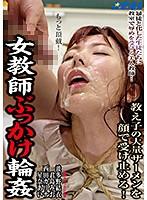 女教師ぶっかけ輪姦 教え子の大量ザーメンを顔で受け止める!