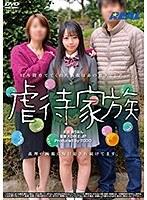 虐待家族泉りおん【xrw-703】