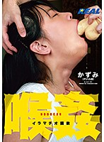 喉姦イラマチオ調教かずみ【xrw-711】