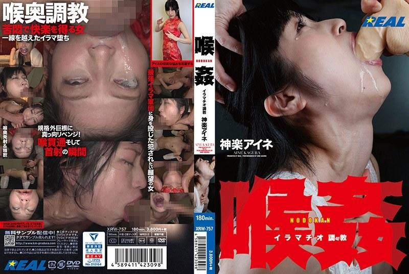 喉姦イラマチオ調教 神楽アイネのサンプル大画像