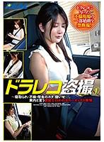 ドラレコ盗撮 1 ~寝取られ・不倫・借金のカタ・腹いせ…。車内と言う密室で行われるカーセックス事情