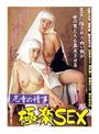 尼寺の情事 極楽SEX