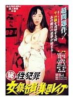 (秘)性犯罪 女銀行員・集団レ●プ
