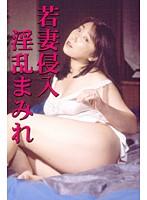 「若妻侵入 淫乱まみれ」のパッケージ画像