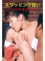 スワッピング狂い-山の手和服夫人編-