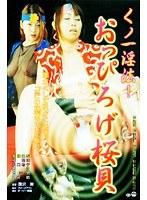「くノ一淫法!おっぴろげ桜貝」のパッケージ画像