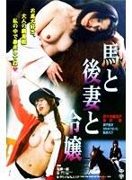 「馬と後妻と令嬢」のパッケージ画像