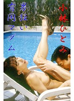 「小林ひとみ 男狂い有閑マダム」のパッケージ画像