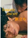 Romantic Journey 旅立ち