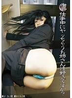 (178an00008)[AN-008] 仕事中にヤッちゃうお姉さんは好きですか? ダウンロード