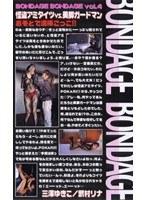 (178b004)[B-004] BONDAGE BONDAGE Vol.4 怪盗アミタイツVS美脚カードマン おそとで泥棒ごっこ!! ダウンロード