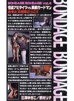 BONDAGE BONDAGE Vol.4 怪盗アミタイツVS美脚カードマン おそとで泥棒ごっこ!! ダウンロード