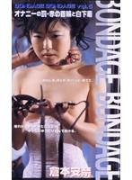 (178b005)[B-005] BONDAGE BONDAGE Vol.5 オナニーの罰・赤の首輪と白下着 倉本安奈 ダウンロード