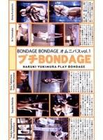 BONDAGE BONDAGE オムニバスVOL.1 プチBONDAGE ダウンロード