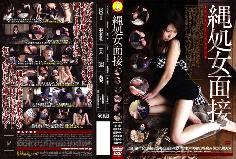 処女のOL、華恋(一ノ瀬かれん)出演の緊縛無料熟女動画像。縄処女面接