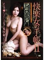 (178caoh00009)[CAOH-009] 快楽女の手帳2 南つかさ ダウンロード