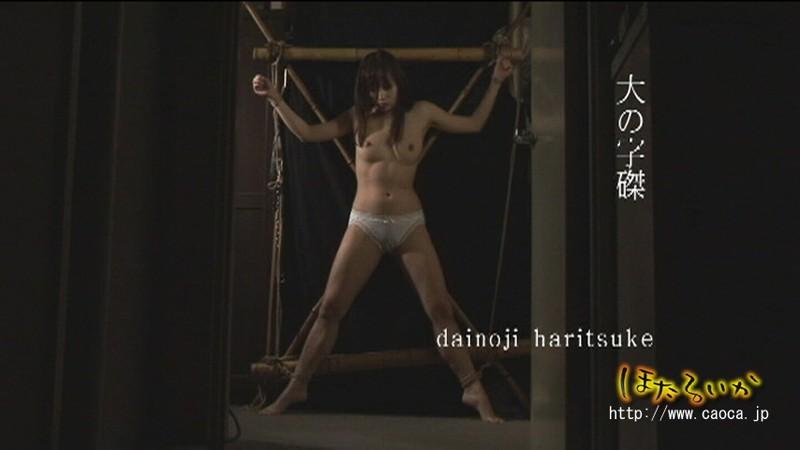 縛嬢 【BAKUJYO】 4 大沢美加 の画像14