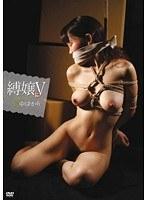 「縛嬢 【BAKUJYO】 5 真中ゆかり」のパッケージ画像