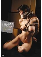 (178caoh00052)[CAOH-052] 縛嬢 【BAKUJYO】 5 真中ゆかり ダウンロード
