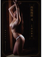 (178caoh00059)[CAOH-059] 肉体関係 4 深田梨奈 ダウンロード